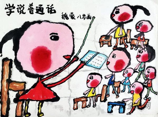 《少儿画苑》第33届国际少儿书画大赛美术云课堂