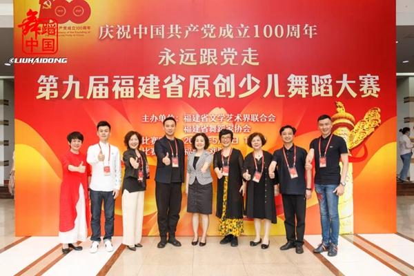 第九届福建省原创少儿舞蹈大赛(决赛)在福州举办