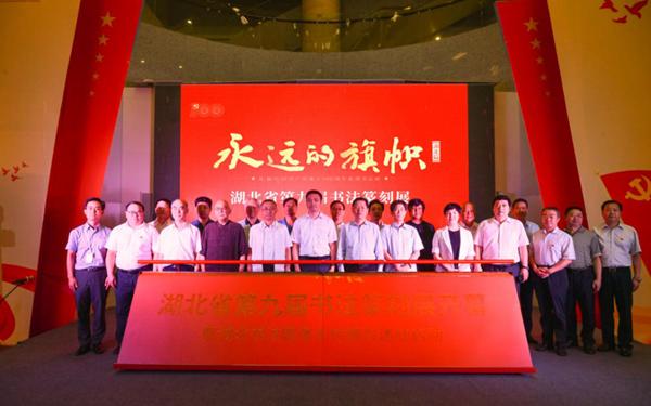 庆祝中国共产党成立100周年系列书法展(湖北篇)开幕