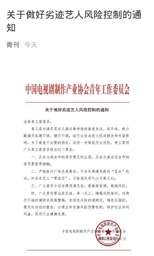 青工委就吴亦凡事件发通知:做好劣迹艺人风险控制