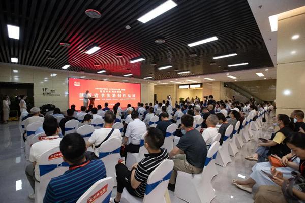 庆祝中国共产党成立100周年系列书法展(陕西篇)开幕