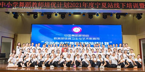 全国中小学舞蹈教师培优计划2021年度宁夏站培训落幕