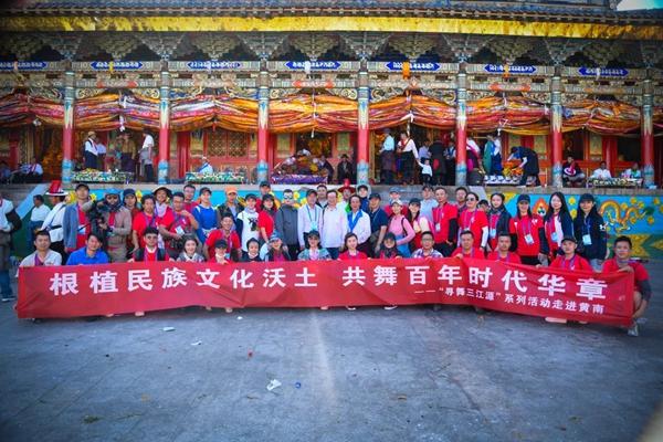 寻舞三江源----中国舞蹈家协会文艺之乡(青海)采风