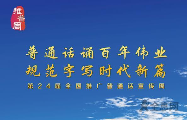 普通话诵百年伟业 规范字写时代新篇第24届全国推广普通话宣传周海报发布