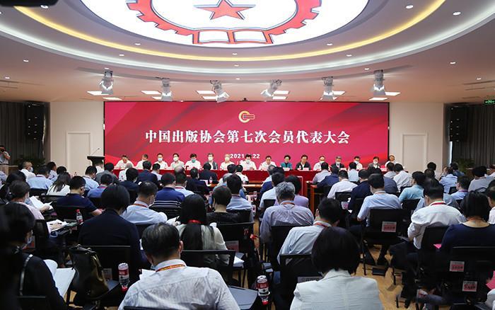 中国出版协会换届大会在京召开;邬书林当选第七届理事会理事长