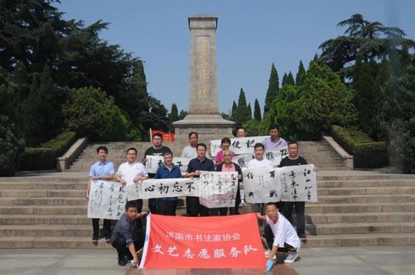 济南市文联红色资源采风创作暨书法作品捐赠活动走进莱芜战役纪念馆