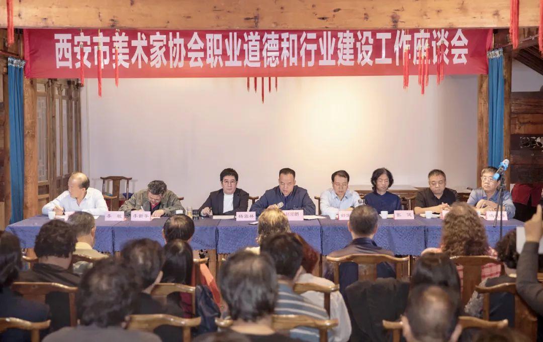 西安文艺工作者行风道德建设座谈会在高家大院举行