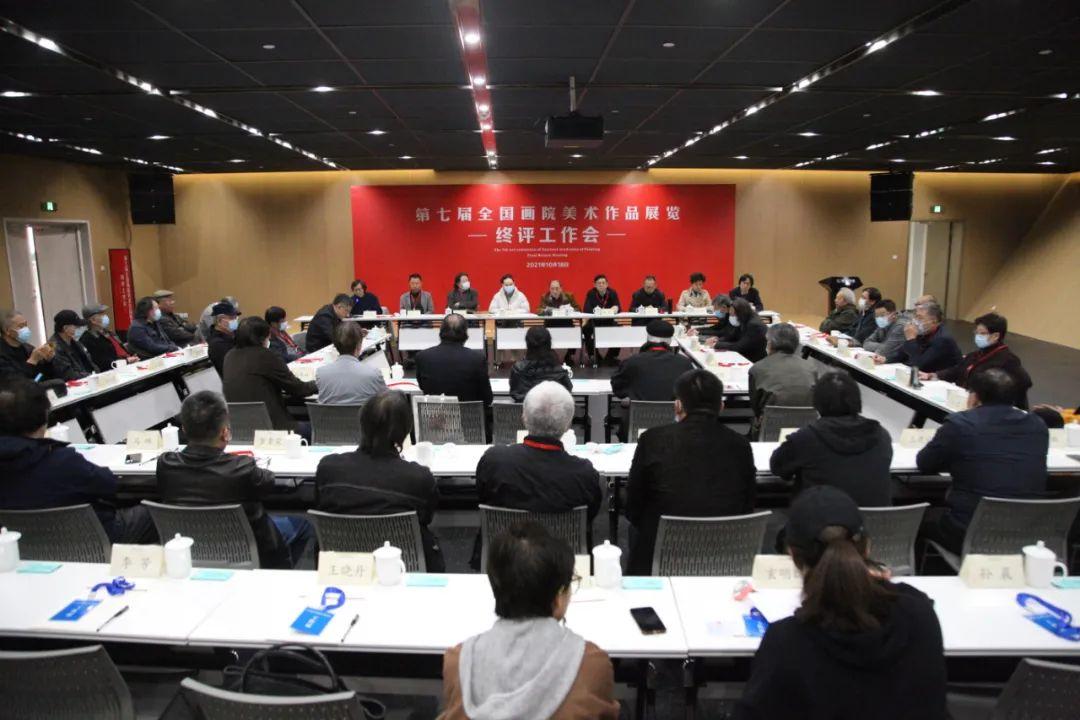 第七届全国画院美术作品展览终评工作会在郑州召开
