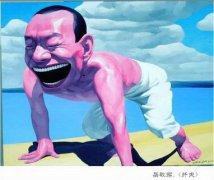 """当代油画的""""笑""""立军——岳敏君"""